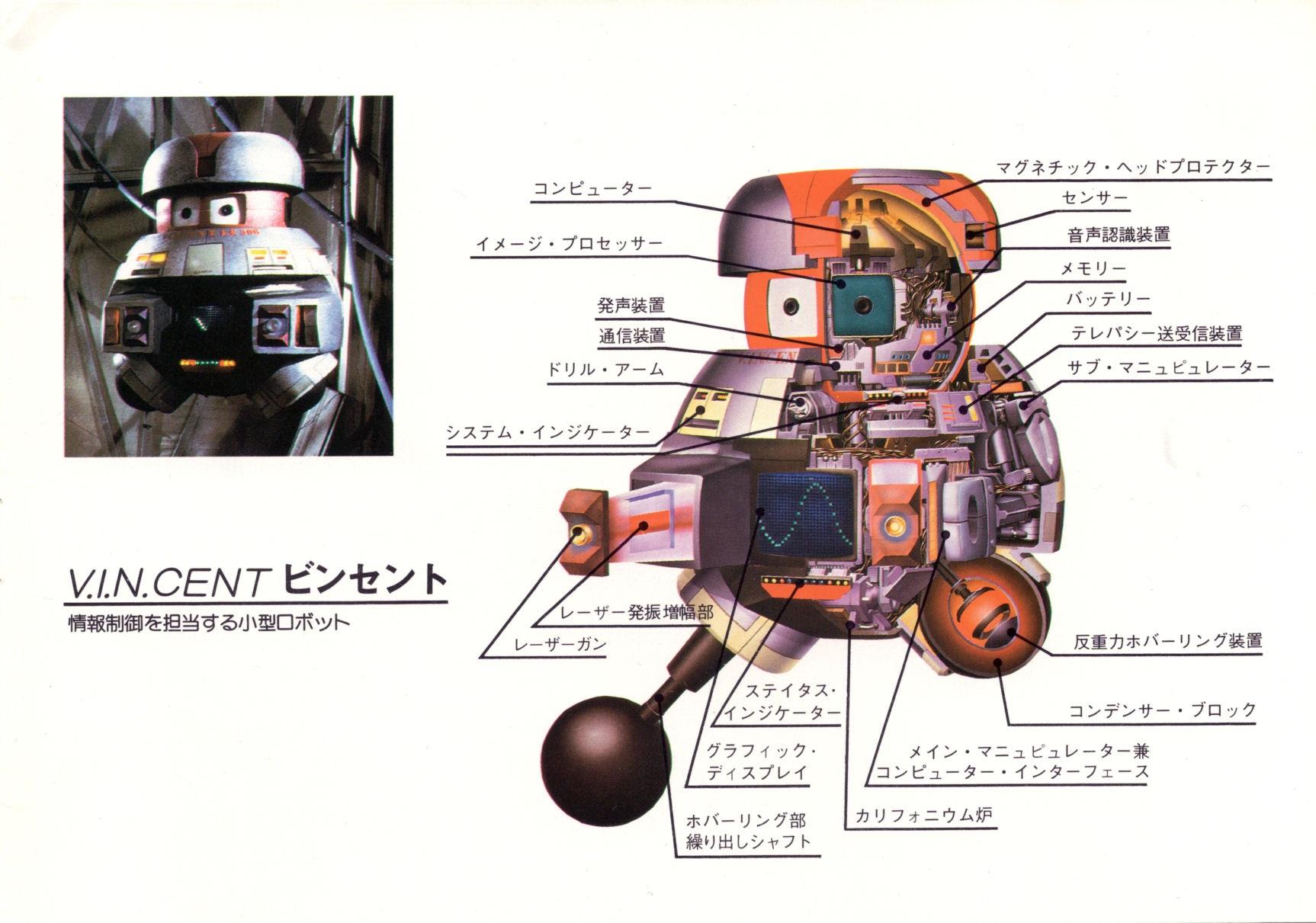 black hole vincent robot - photo #28