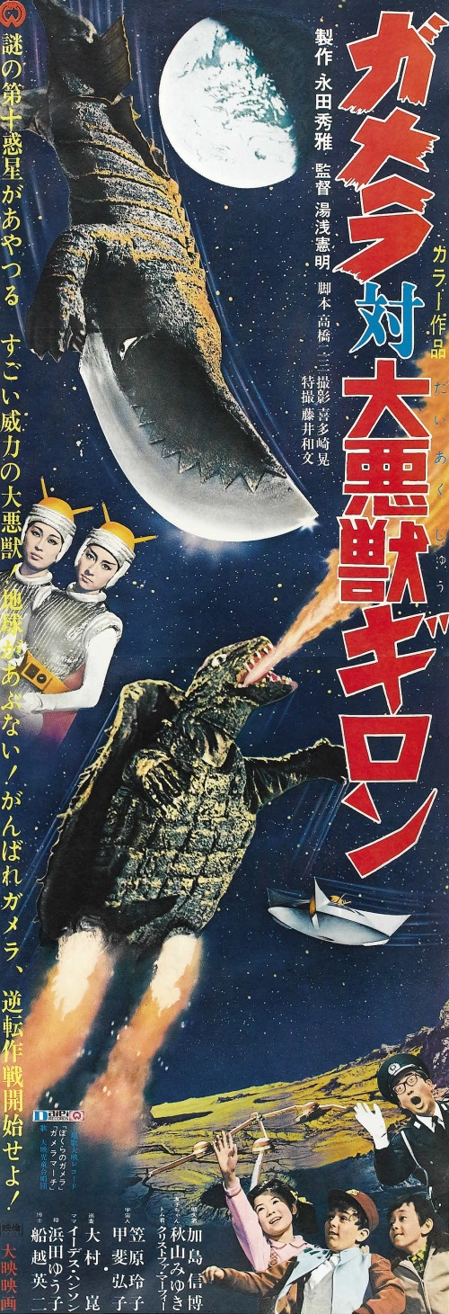 Gamera Guiron 1969