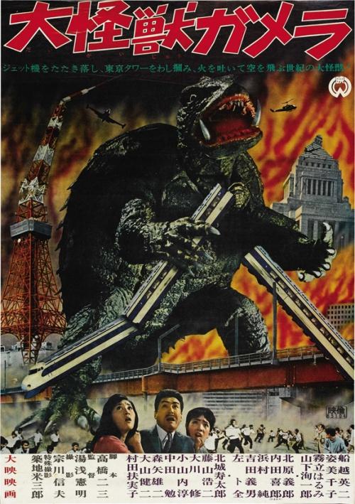 Gamera Poster 1965
