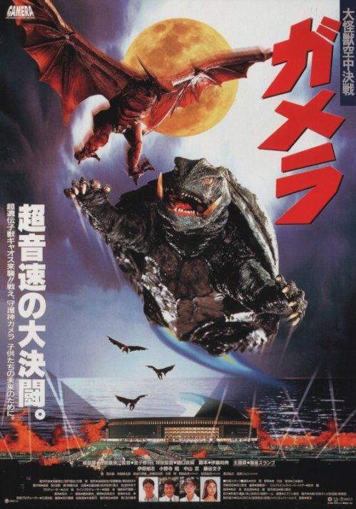 Gamera Poster 1995