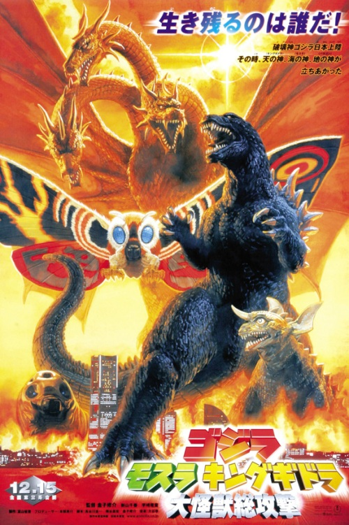 Giant Monsters 2001