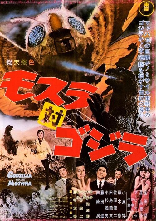 Godzilla Mothra 1964