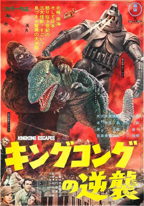 King Kong 1967