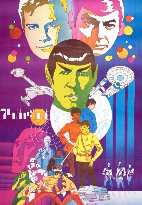 Star Trek Steranko 1973